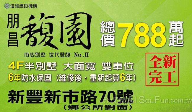 西濱新豐段通車在即 低總價透天吸引首購族